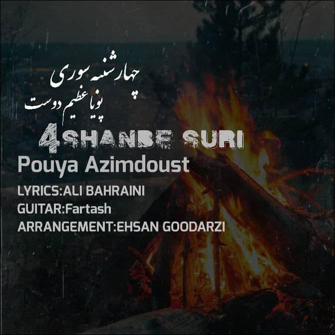 دانلود موزیک جدید چهارشنبه سوری از پویا عظیم دوست