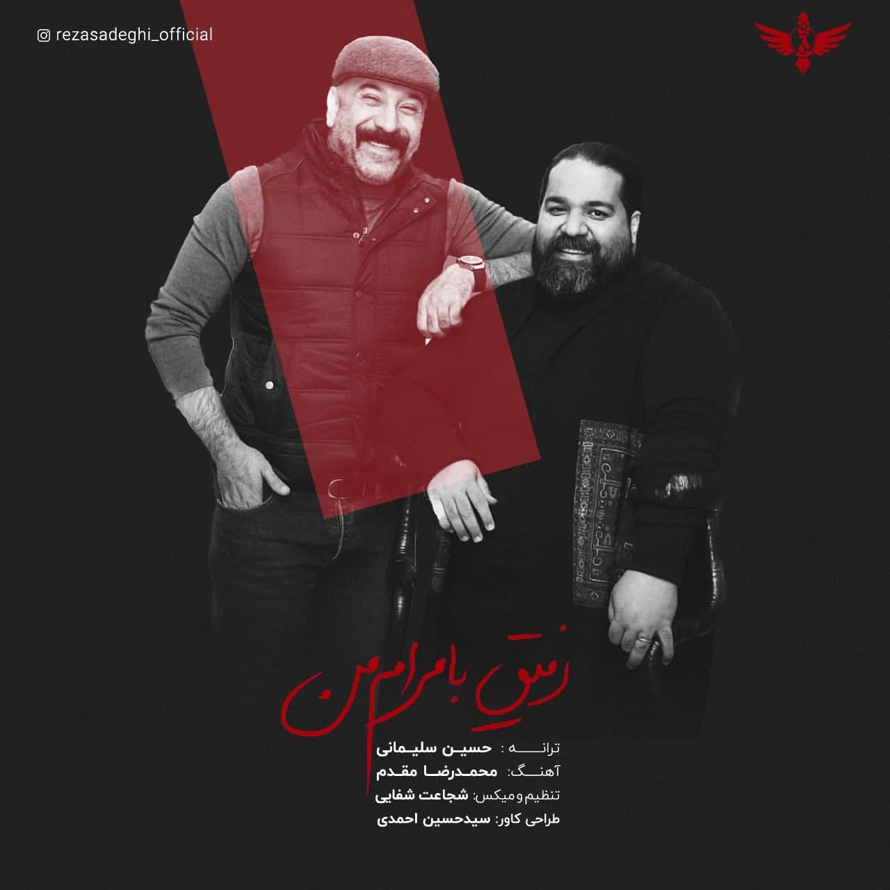 دانلود موزیک جدید رفیق با مرام من از رضا صادقی