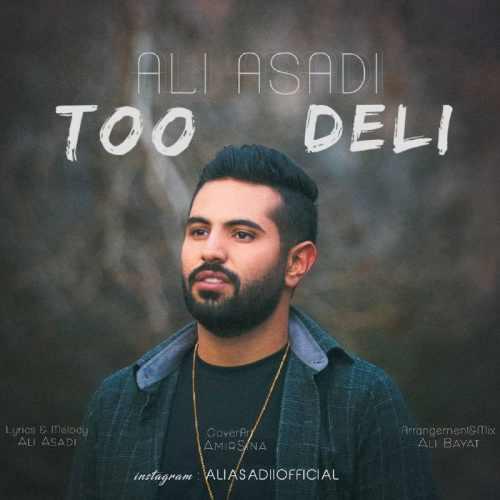 دانلود موزیک جدید تو دلی از علی اسدی