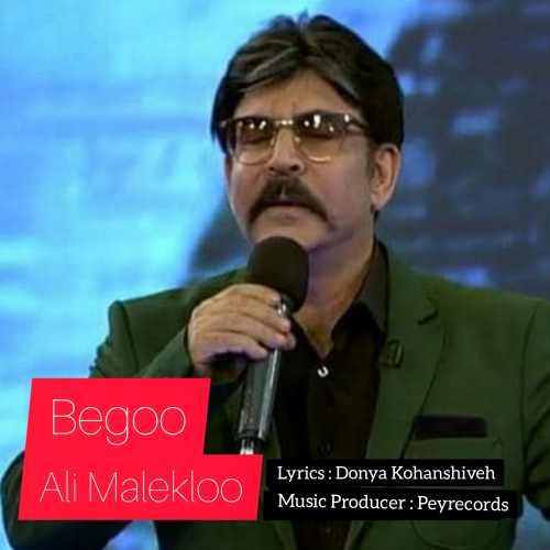 دانلود موزیک جدید بگو از علی ملکلو