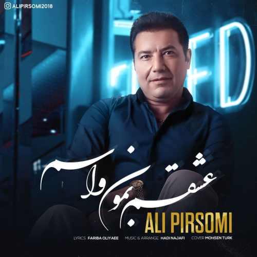 دانلود موزیک جدید عشقم بمون واسم از علی پیرصومی