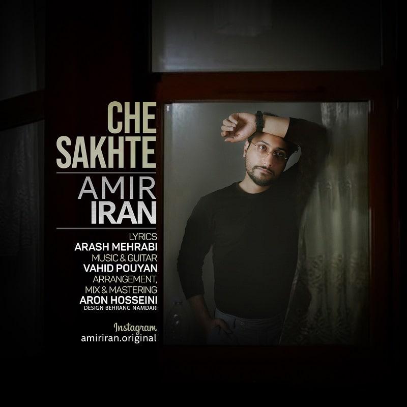 دانلود موزیک جدید چه سخته از امیر ایران