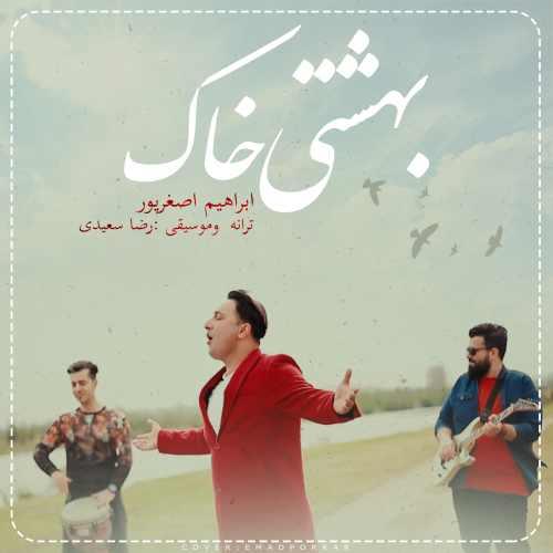 دانلود موزیک جدید بهشتی خاک از حاج ابی