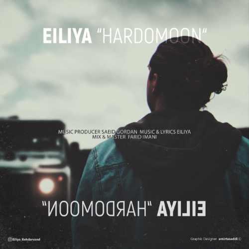 دانلود موزیک جدید هردومون از ایلیا