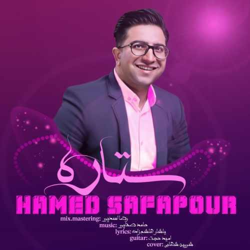 دانلود موزیک جدید ستاره از حامد صفاپور