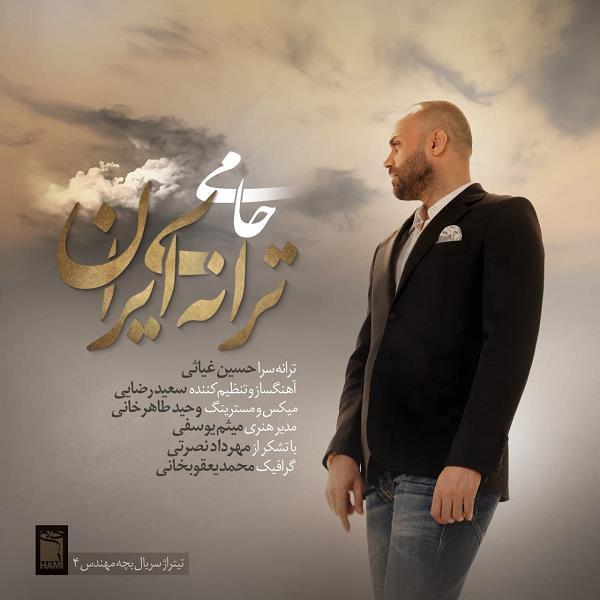 دانلود موزیک جدید ترانه ی ایران از حمید حامی