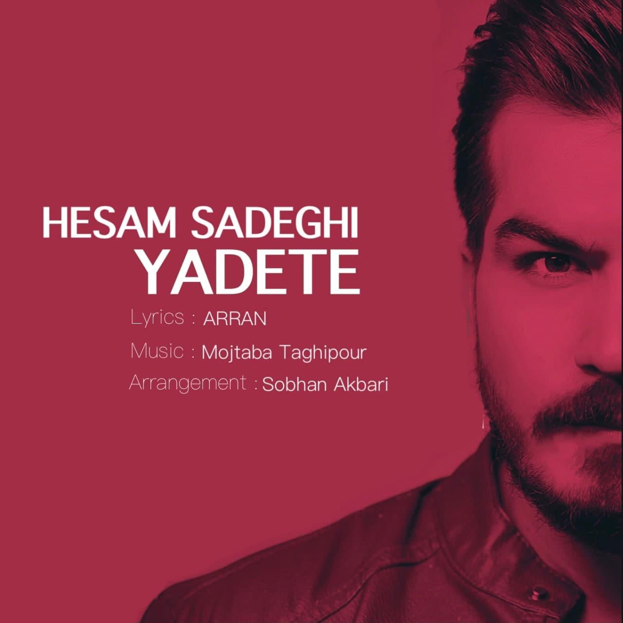 دانلود موزیک جدید یادته از حسام صادقی
