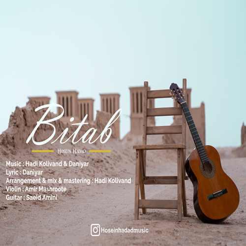 دانلود موزیک جدید بی تاب از حسین حداد