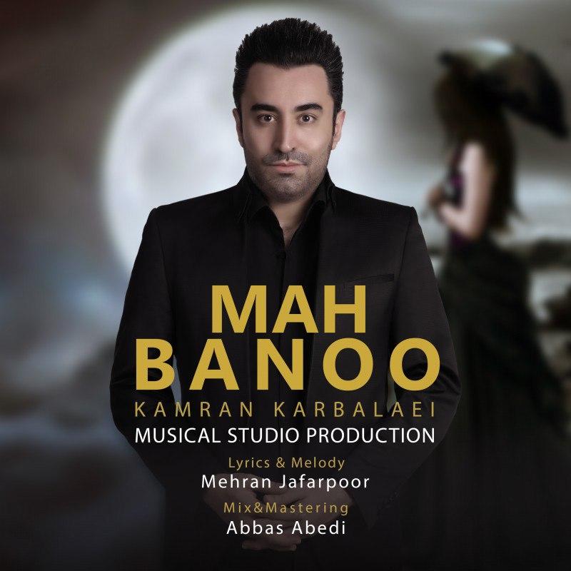 دانلود موزیک جدید ماه بانو از کامران کربلایی