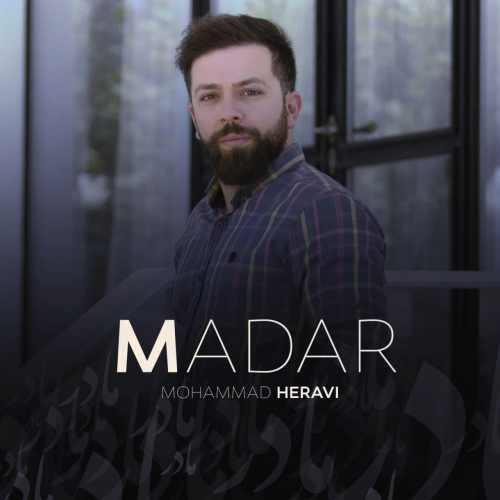 دانلود موزیک جدید مادر از محمد هروی