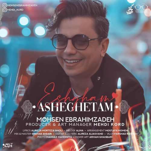 دانلود موزیک جدید عشقم عاشقتم از محسن ابراهیم زاده