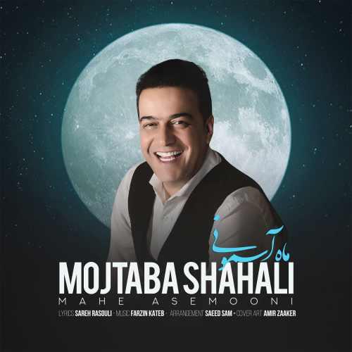 دانلود موزیک جدید ماه آسمونی از مجتبی شاه علی