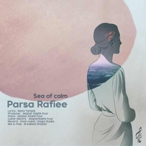 دانلود موزیک جدید دریای آرامش از پارسا رفیعی