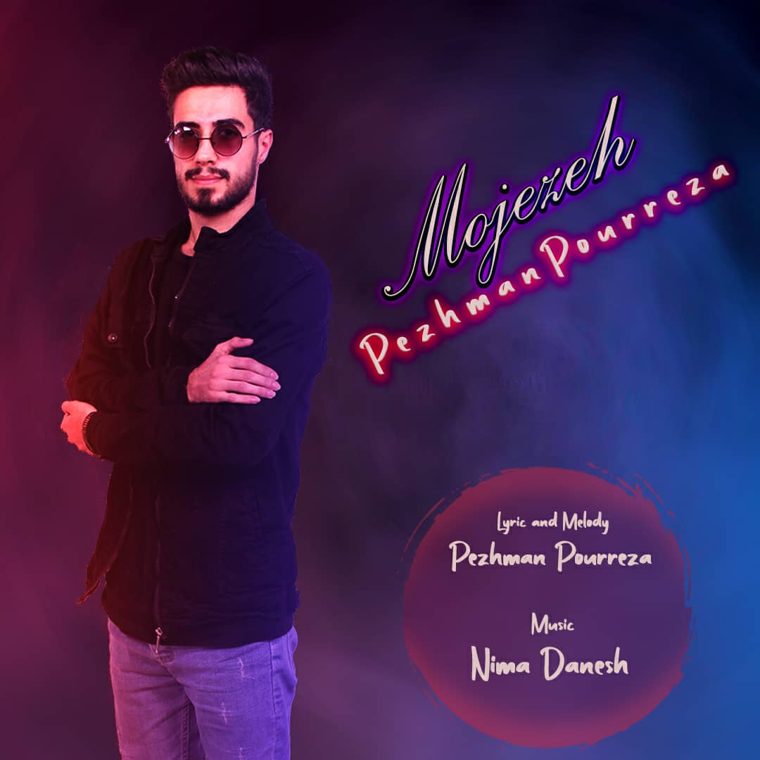 دانلود موزیک جدید معجزه از پژمان پوررضا