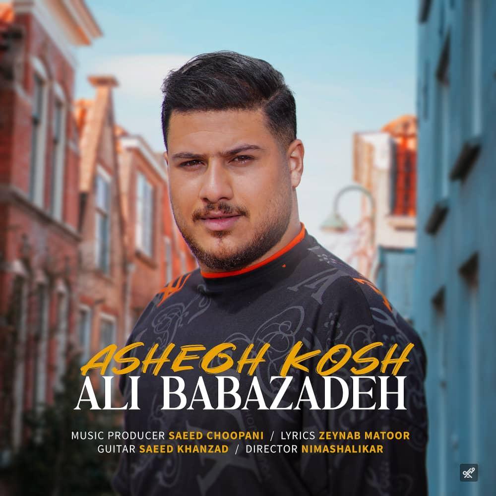 دانلود موزیک جدید عاشق کش از علی بابازاده