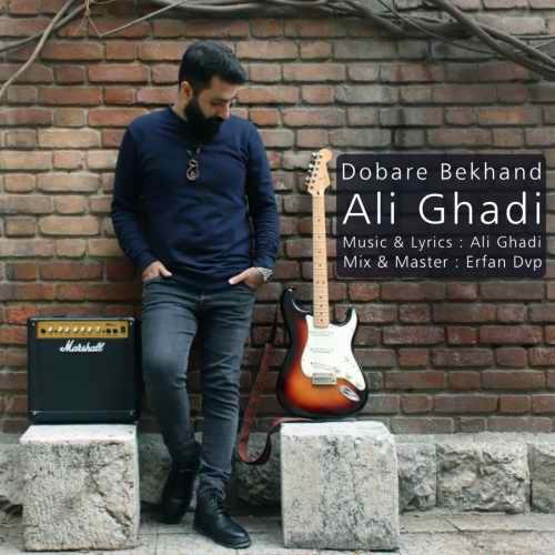 دانلود موزیک جدید دوباره بخند از علی قادی
