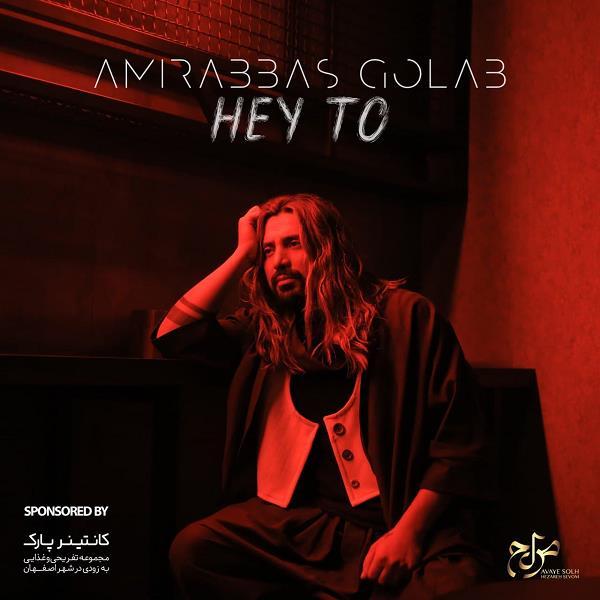 دانلود موزیک جدید هی تو از امیر عباس گلاب