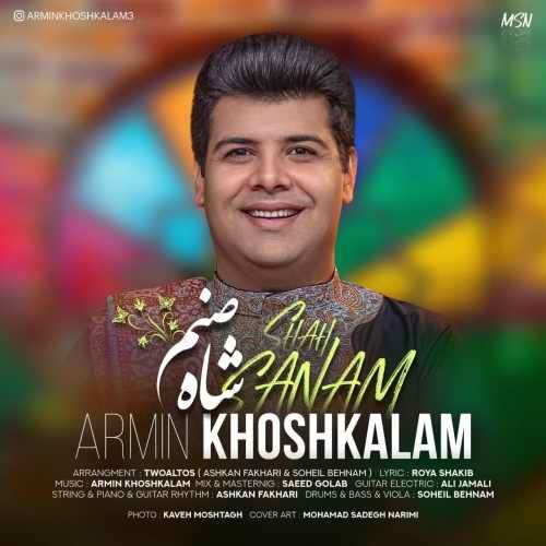 دانلود موزیک جدید شاه صنم از آرمین خوشکلام