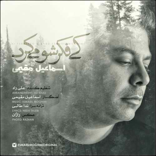 دانلود موزیک جدید کی فکرشو میکرد از اسماعیل مقیمی