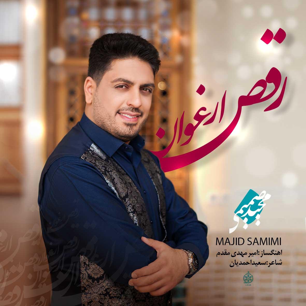 دانلود موزیک جدید رقص ارغوان از مجید صمیمی