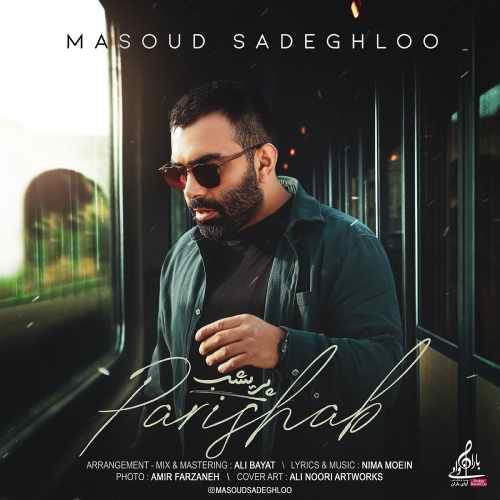 دانلود موزیک جدید پریشب از مسعود صادقلو