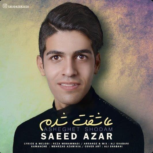 دانلود موزیک جدید عاشقت شدم از سعید آذر