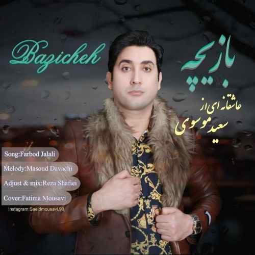 دانلود موزیک جدید منو ببخش از سعید موسوی