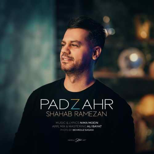 دانلود موزیک جدید پادزهر از شهاب رمضان