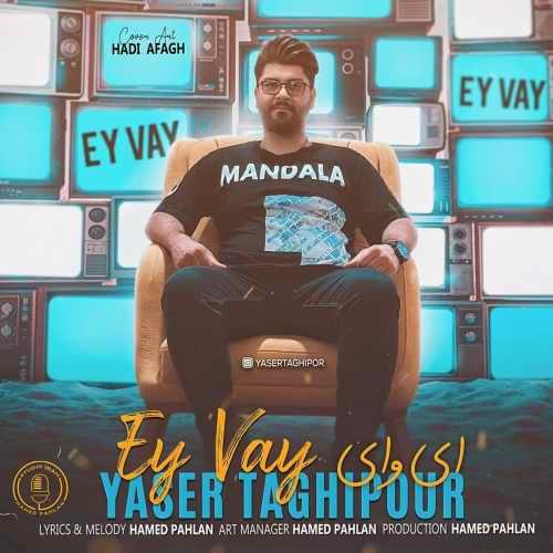 دانلود موزیک جدید ای وای از یاسر تقی پور