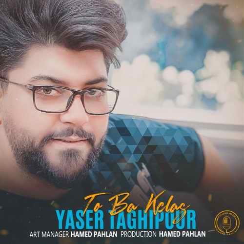 دانلود موزیک جدید تو با کلاس از یاسر تقی پور