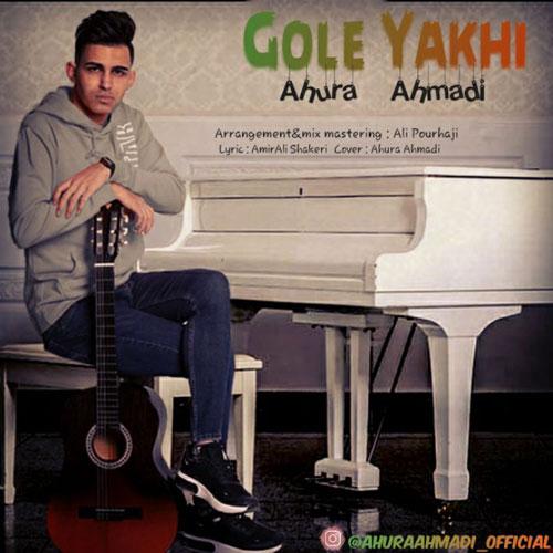 دانلود موزیک جدید گل یخی از اهورا احمدی