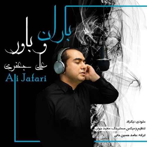 دانلود موزیک جدید باران و باور از علی جعفری