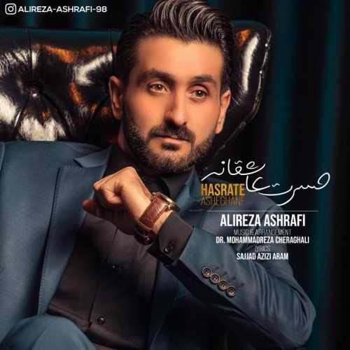 دانلود موزیک جدید حسرت عاشقانه از علیرضا اشرفی