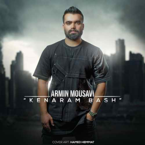 دانلود موزیک جدید کنارم باش از آرمین موسوی