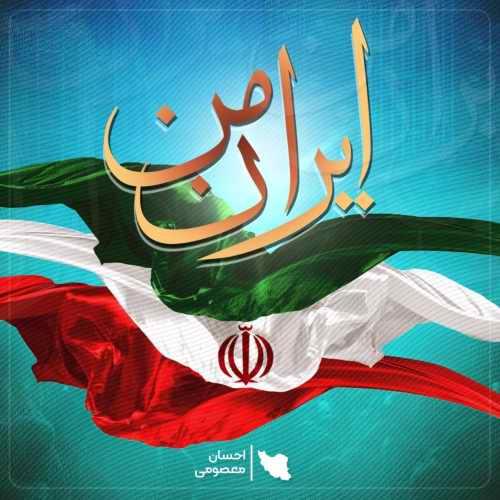 دانلود موزیک جدید ایران من از احسان معصومی