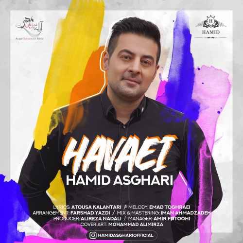 دانلود موزیک جدید هوایی از حمید اصغری