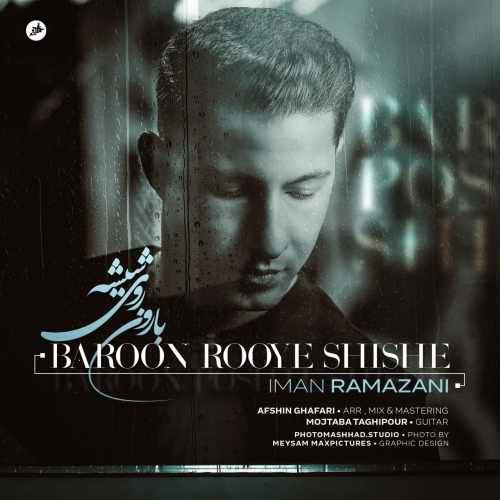 دانلود موزیک جدید بارون روی شیشه از ایمان رمضانی