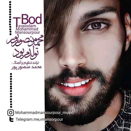 دانلود موزیک جدید تولدم بود از محمد منصورپور