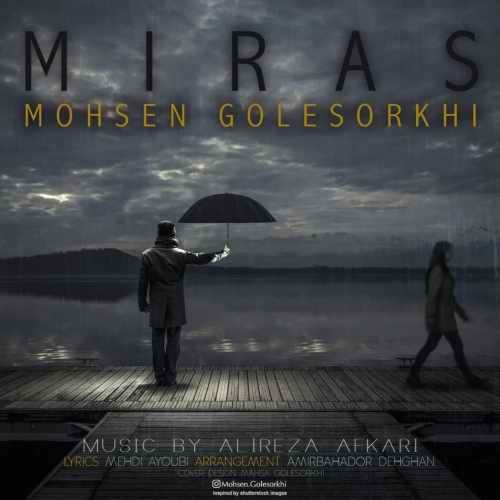 دانلود موزیک جدید میراث از محسن گلسرخی
