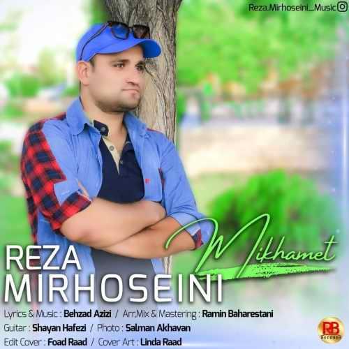 دانلود موزیک جدید میخوامت از رضا میرحسینی