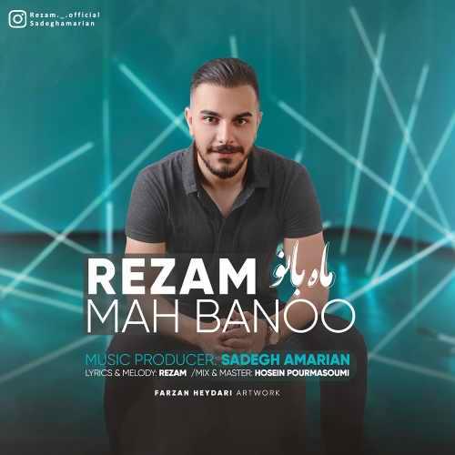 دانلود موزیک جدید ماه بانو از رضام