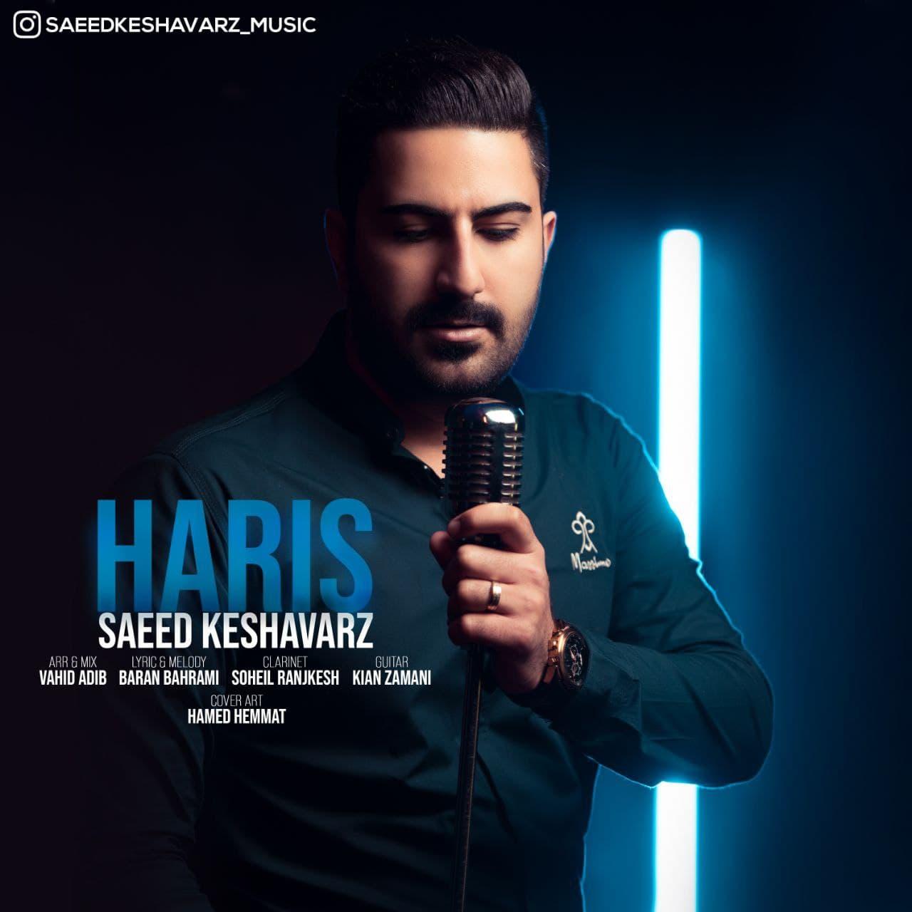 دانلود موزیک جدید حریص از سعید کشاورز