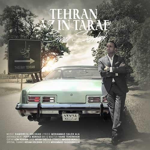 دانلود موزیک جدید تهران از این طرف از سینا سرلک