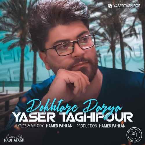 دانلود موزیک جدید دختر دریا از یاسر تقی پور