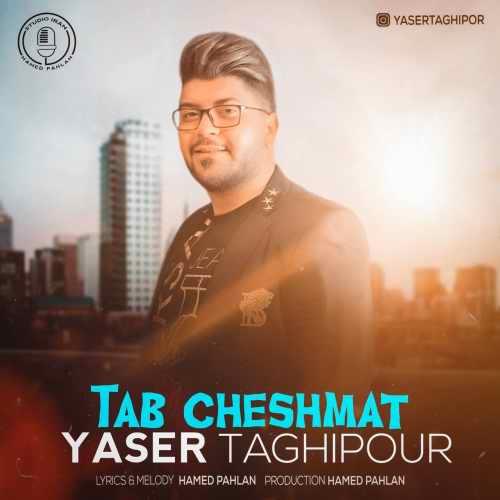 دانلود موزیک جدید تب چشمات از یاسر تقی پور