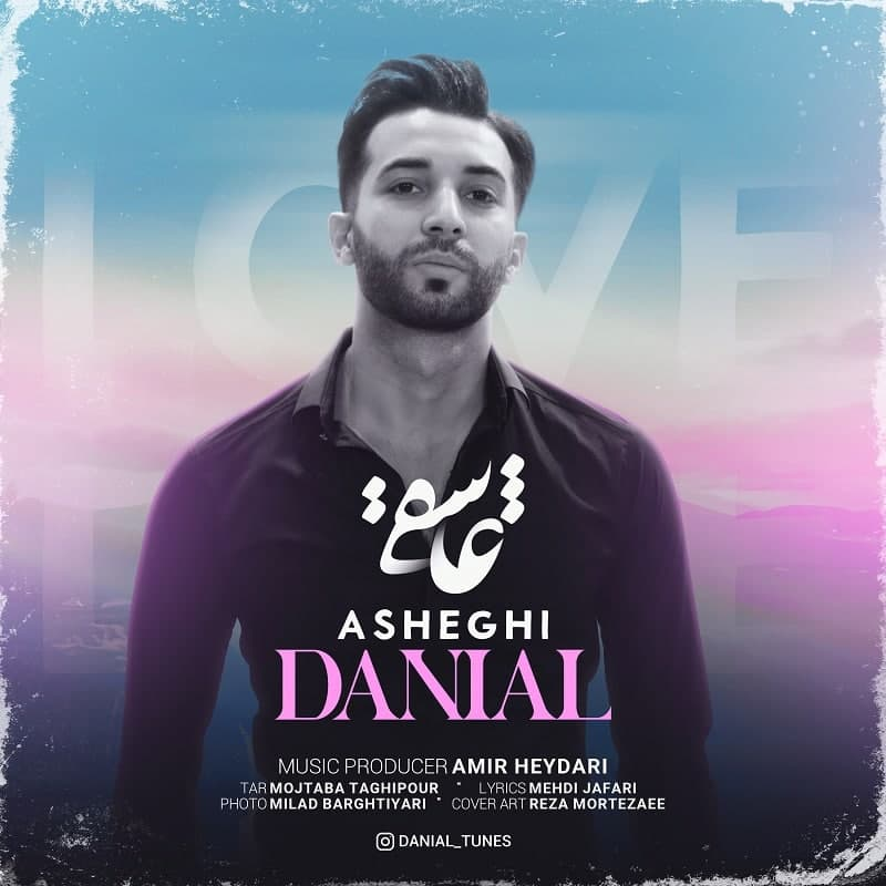دانلود موزیک جدید عاشقی از دانیال