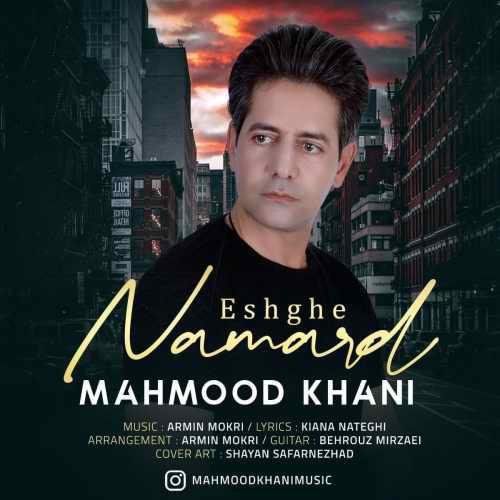 دانلود موزیک جدید عشق نامرد از محمود خانی