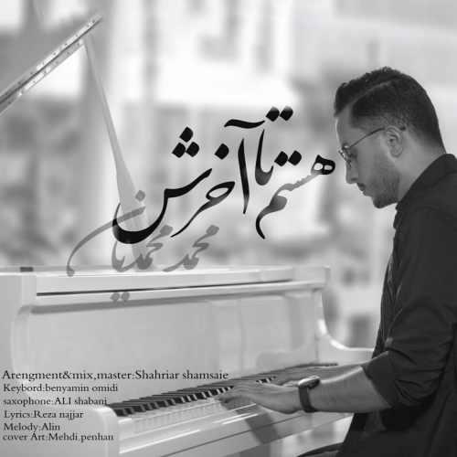 دانلود موزیک جدید هستم تا آخرش از محمد محمدیان