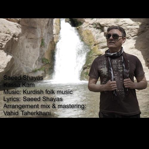 دانلود موزیک جدید کسه کم از سعید شایاس