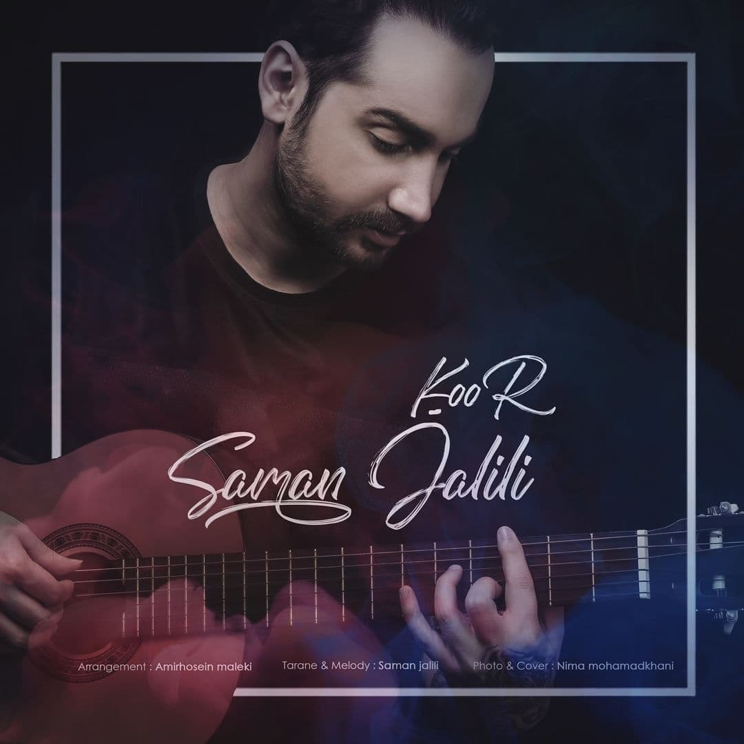 دانلود موزیک جدید کور از سامان جلیلی